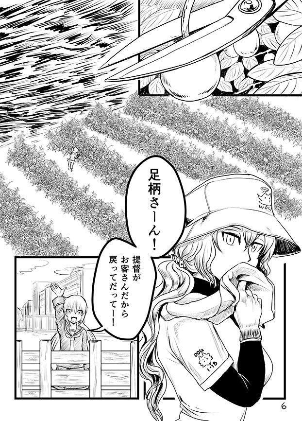 Kintama Slayer 3