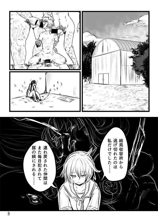 Kintama Slayer 5