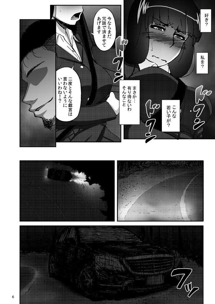 Nishizumi Shiho no Shirubeki ja Nakatta Koto Jou 4