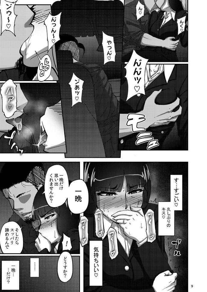 Nishizumi Shiho no Shirubeki ja Nakatta Koto Jou 7
