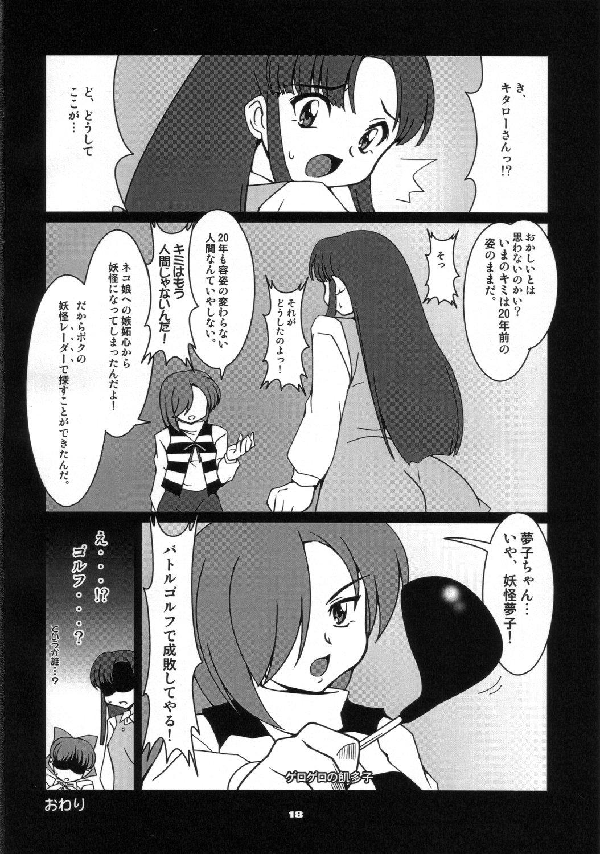 Neko-chan Maru 16