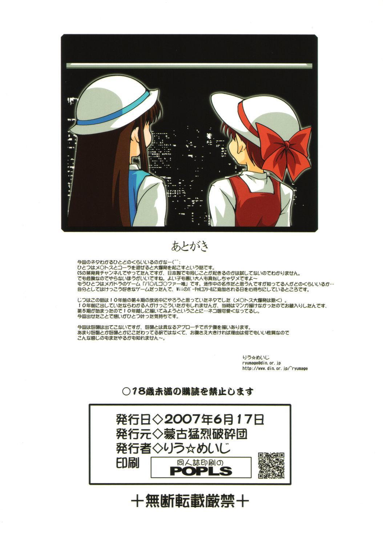 Neko-chan Maru 17