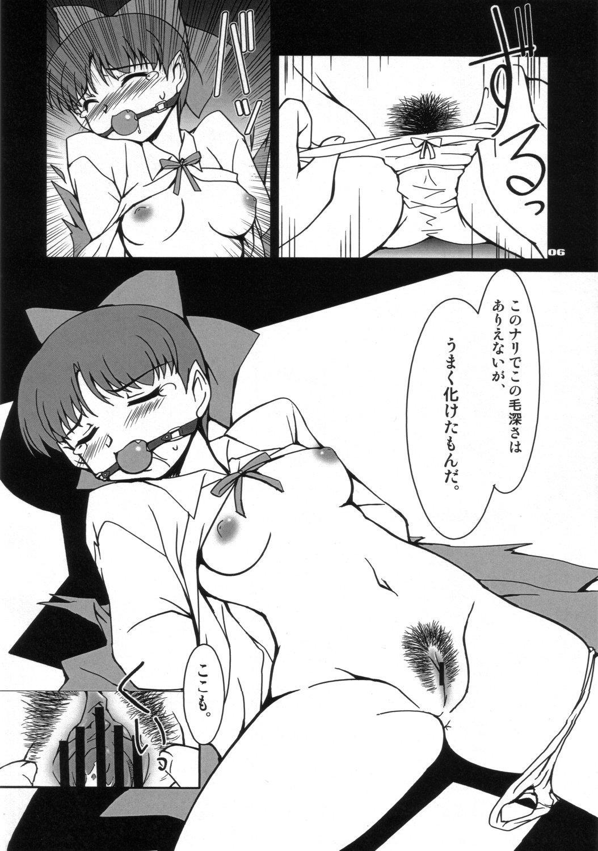 Neko-chan Maru 4