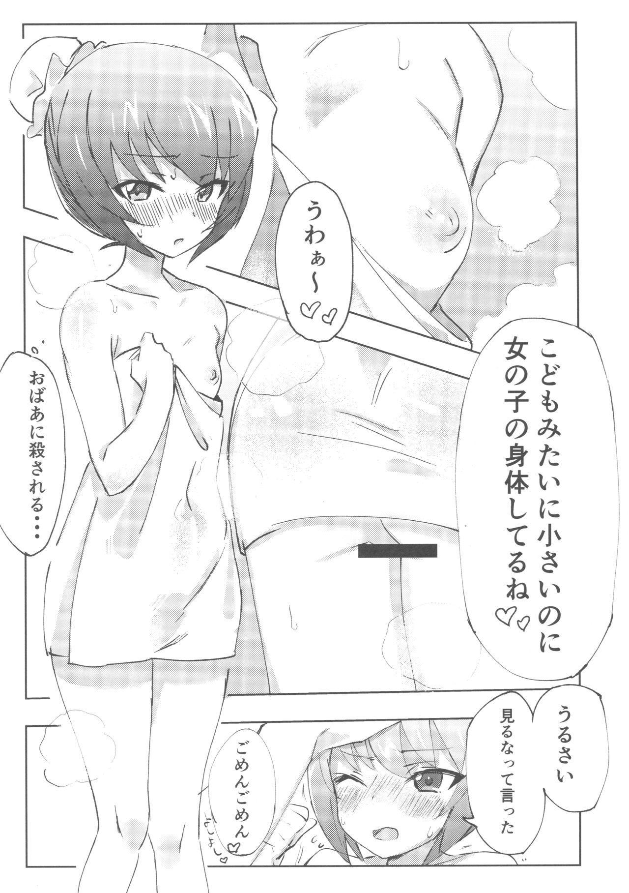 GirlPan Chara ni Ecchi na Onegai o Shitemiru Hon 11