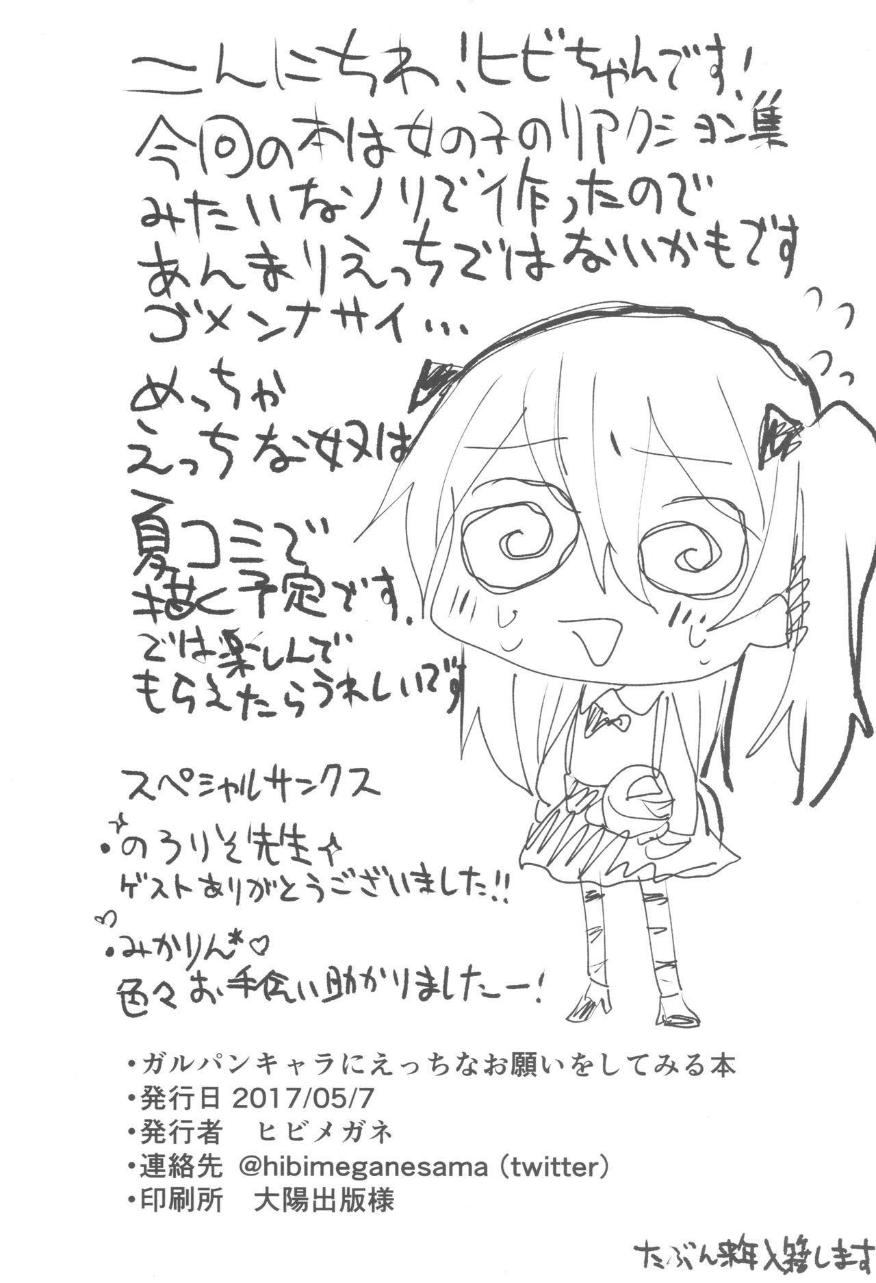 GirlPan Chara ni Ecchi na Onegai o Shitemiru Hon 1