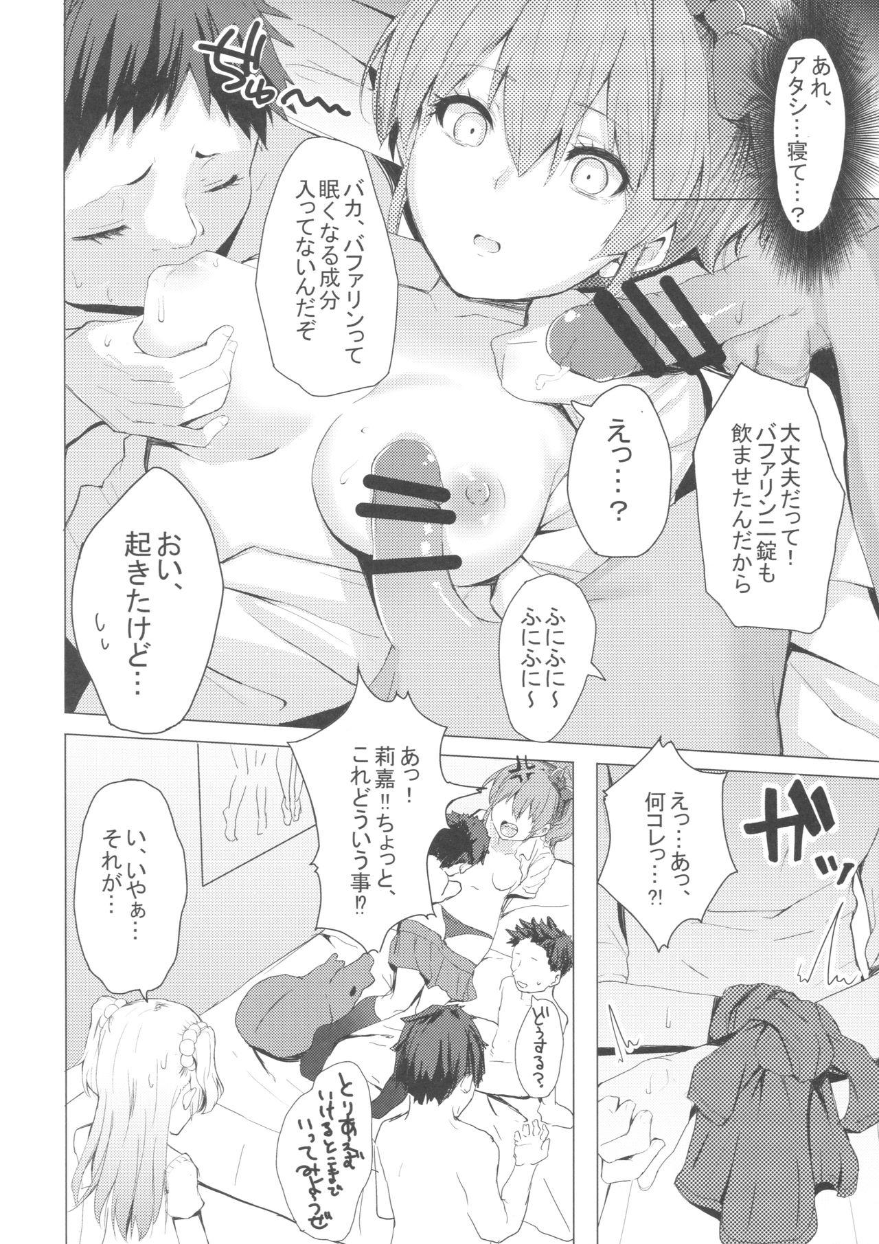 Danshi to Asobo 12