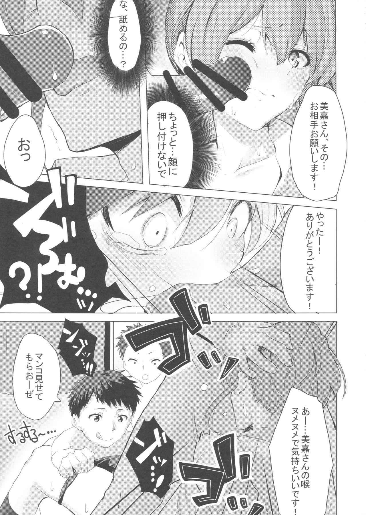 Danshi to Asobo 13