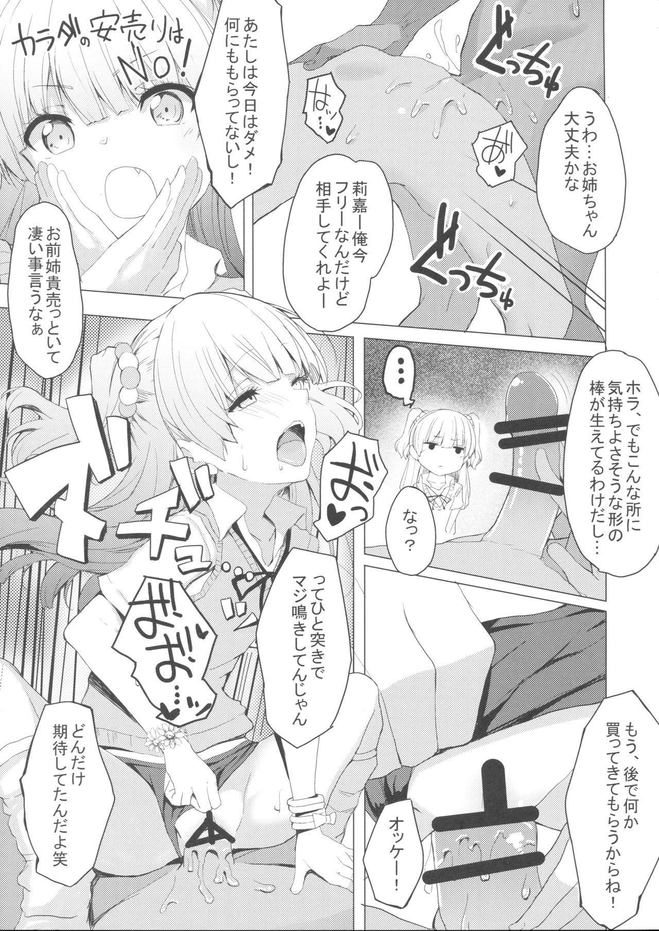 Danshi to Asobo 21