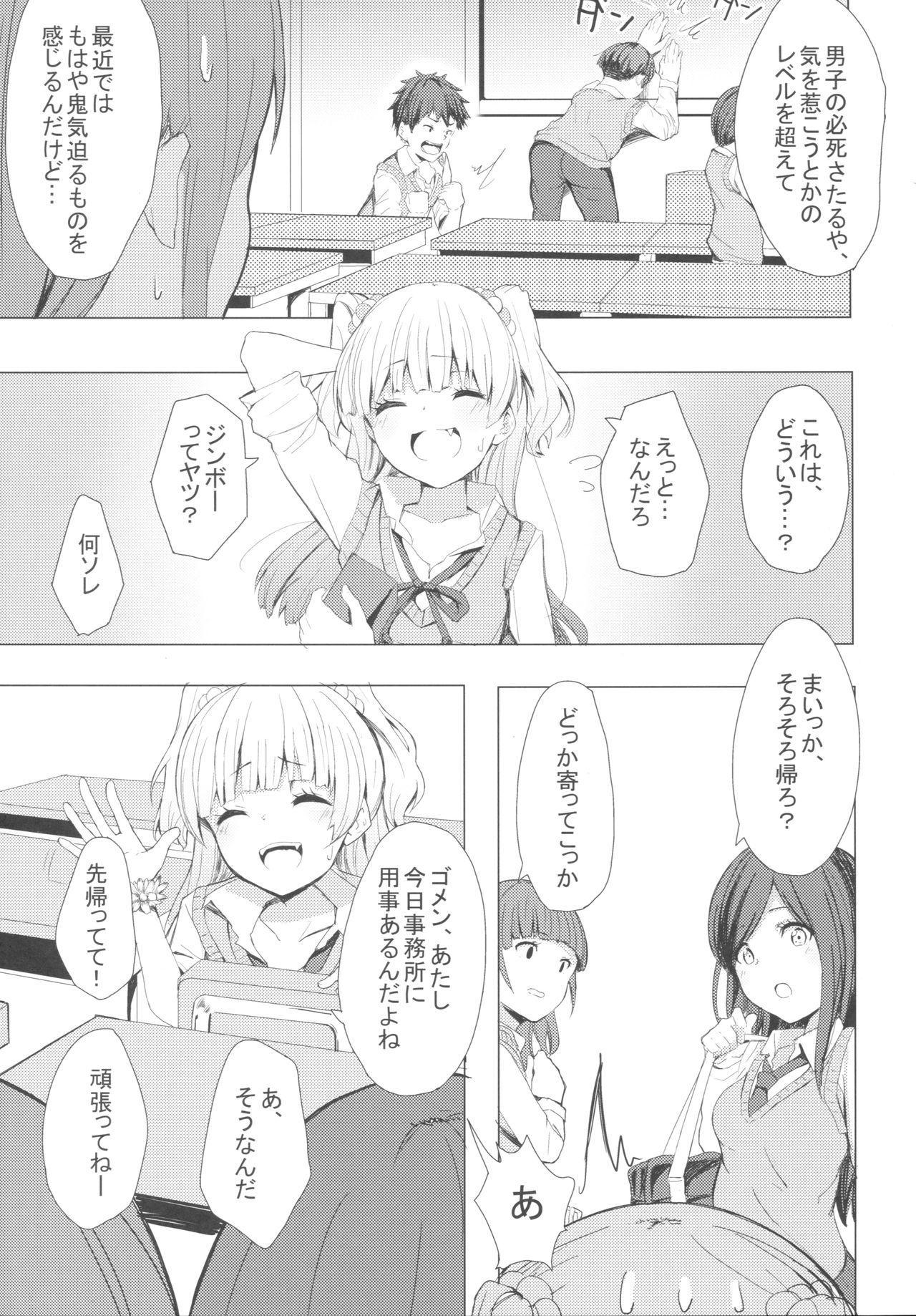 Danshi to Asobo 3