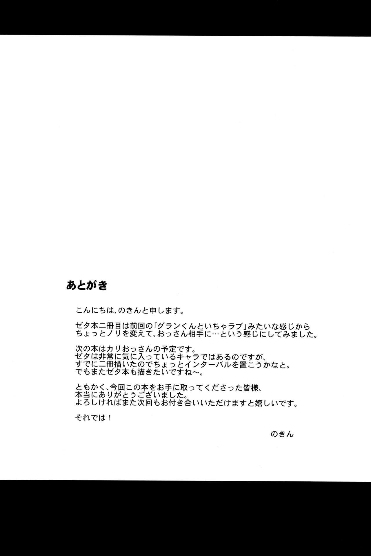 Zeta-hime, Kanraku. 23