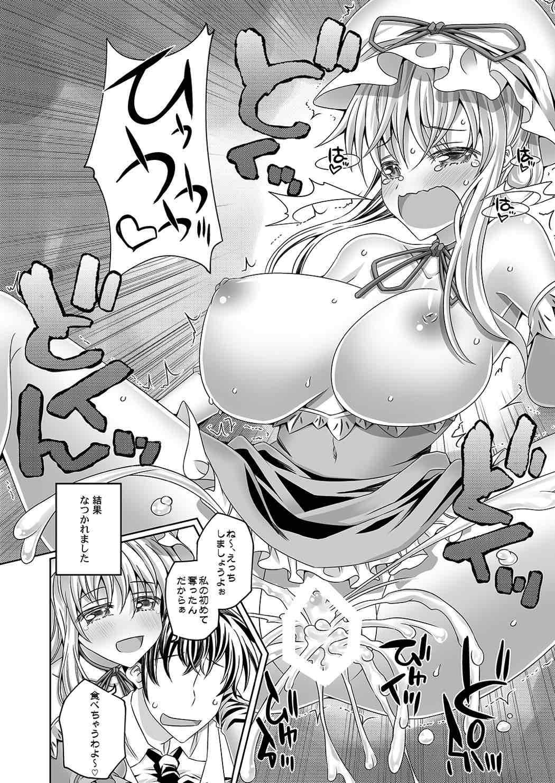 Yuka Otome 1.0 22