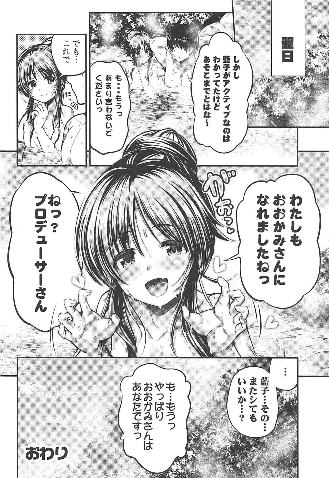 Watashi no Ookami-san 2 30