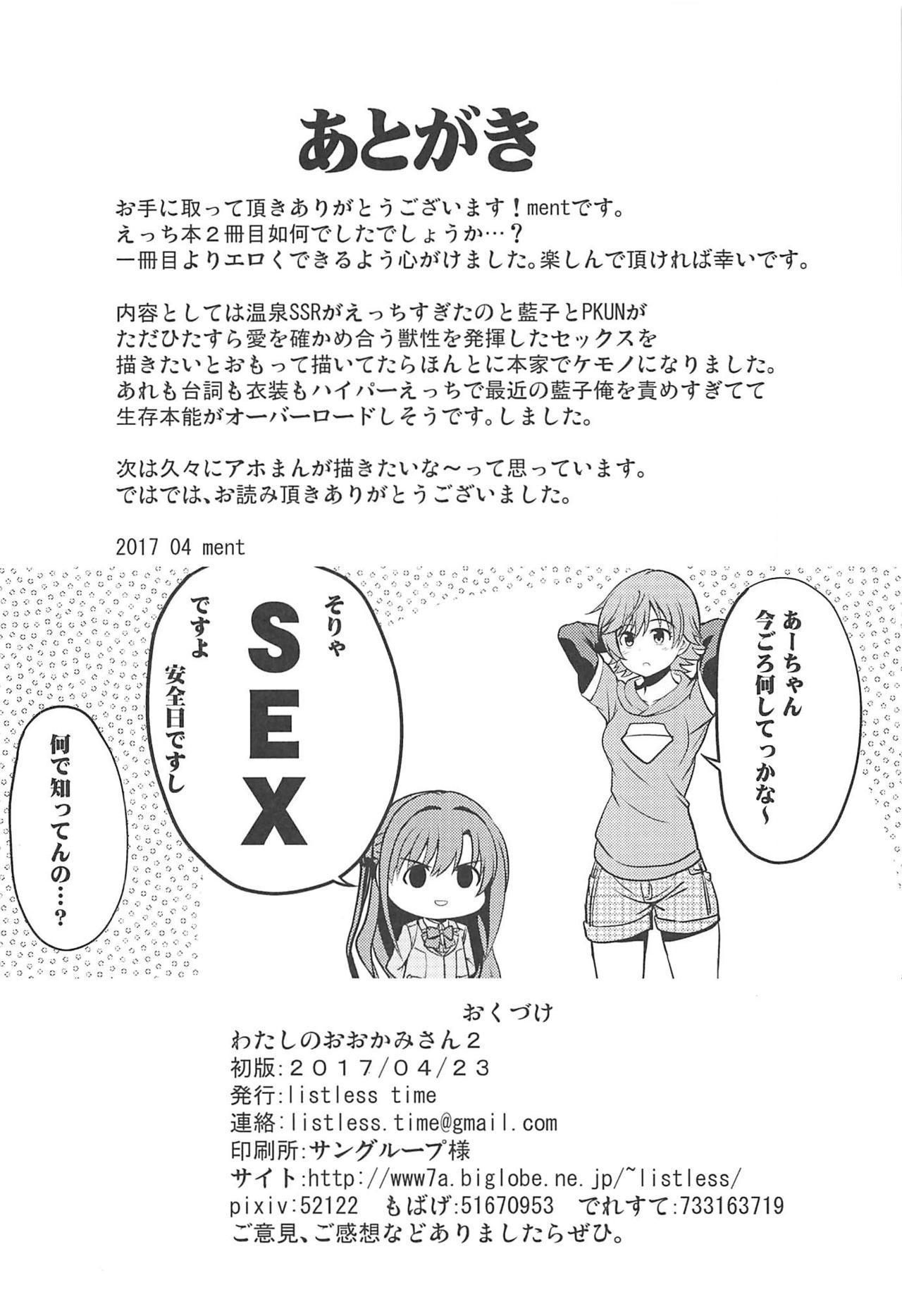 Watashi no Ookami-san 2 32