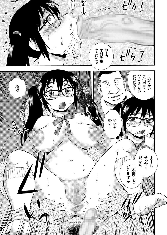COMIC KURiBERON 2017-06 Vol. 56 100