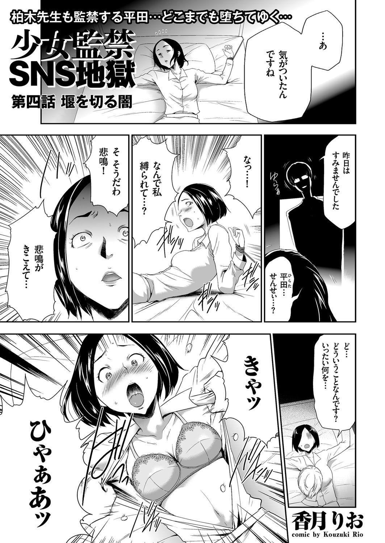 COMIC KURiBERON 2017-06 Vol. 56 108