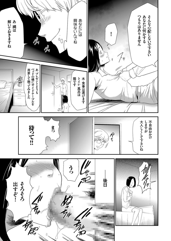 COMIC KURiBERON 2017-06 Vol. 56 110