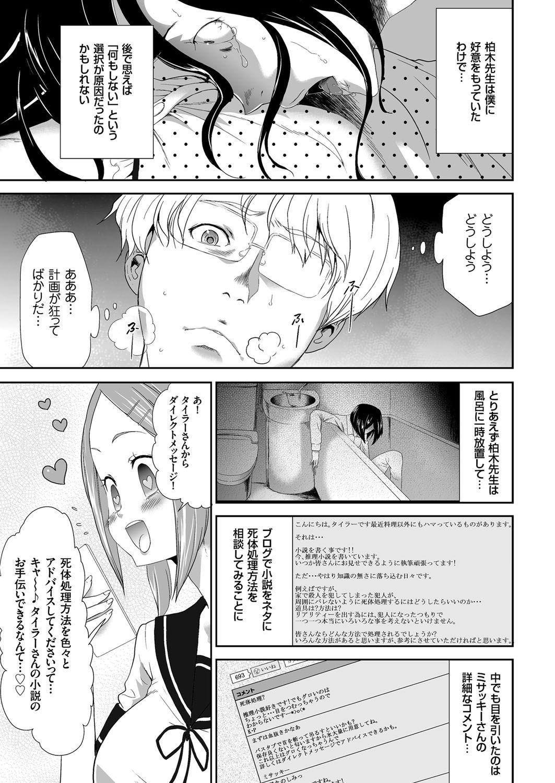 COMIC KURiBERON 2017-06 Vol. 56 122