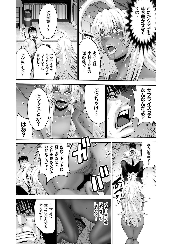 COMIC KURiBERON 2017-06 Vol. 56 134