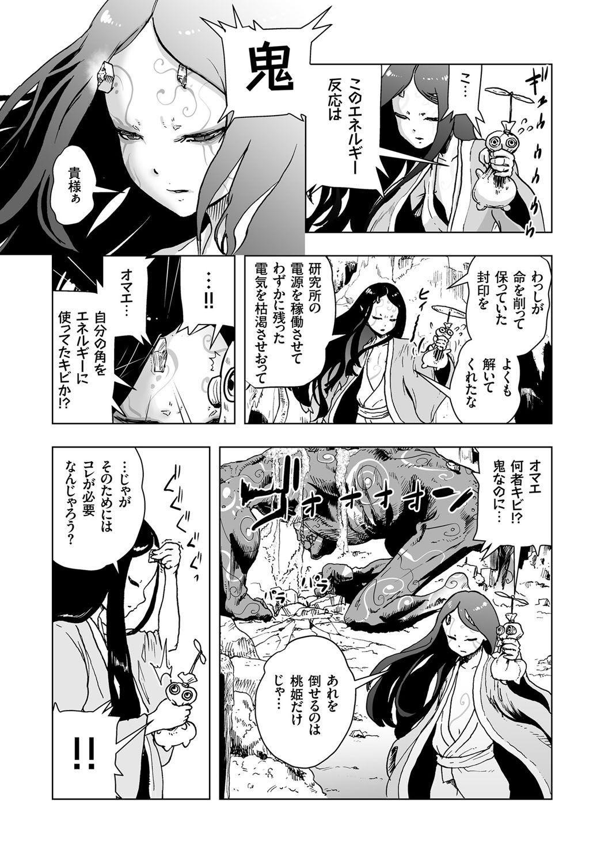 COMIC KURiBERON 2017-06 Vol. 56 160