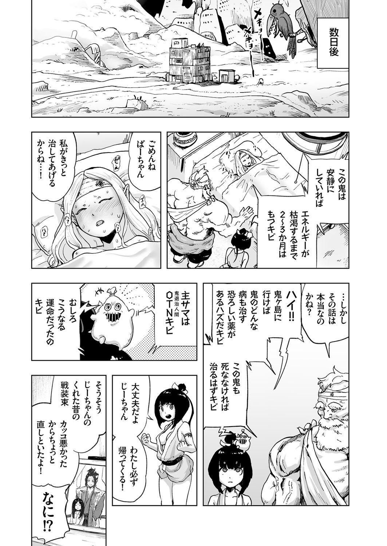 COMIC KURiBERON 2017-06 Vol. 56 170