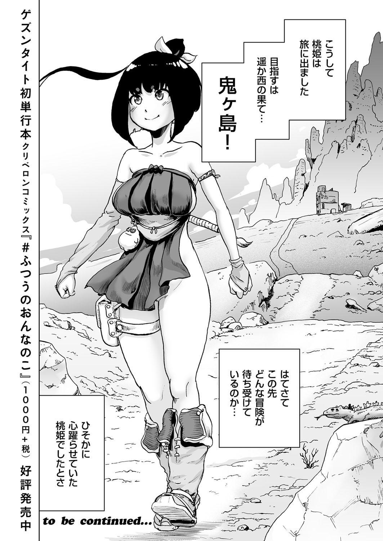 COMIC KURiBERON 2017-06 Vol. 56 171