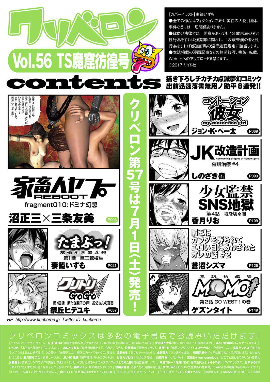 COMIC KURiBERON 2017-06 Vol. 56 1