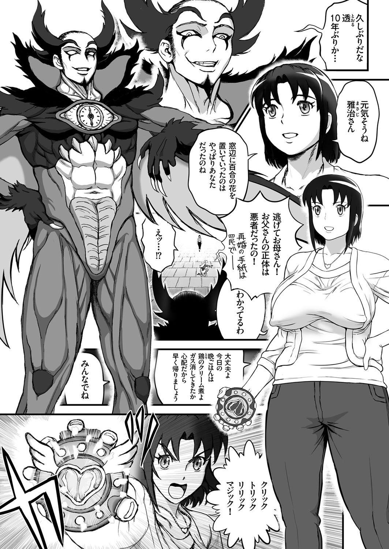 COMIC KURiBERON 2017-06 Vol. 56 39