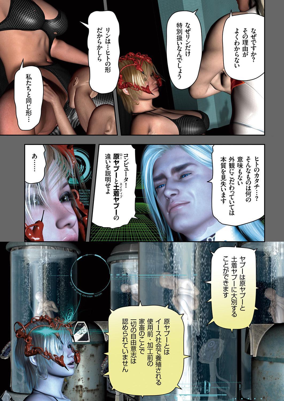 COMIC KURiBERON 2017-06 Vol. 56 4