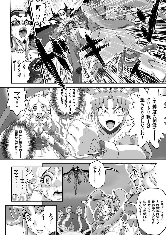COMIC KURiBERON 2017-06 Vol. 56 49
