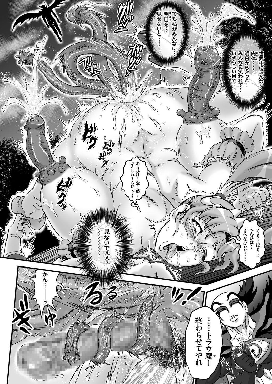 COMIC KURiBERON 2017-06 Vol. 56 51