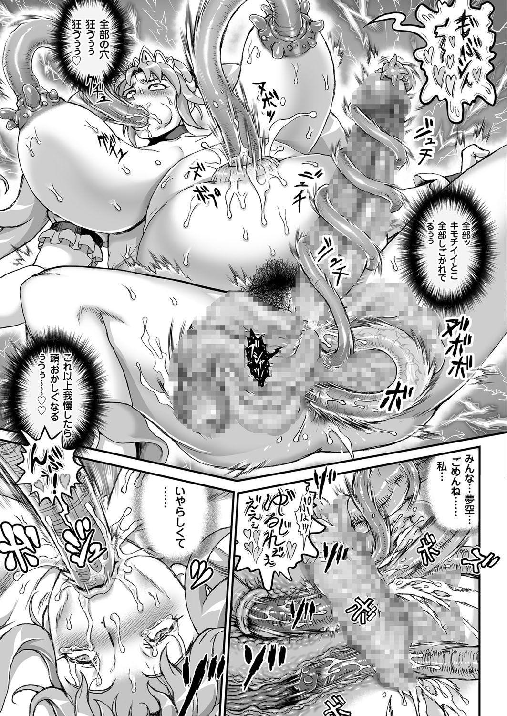 COMIC KURiBERON 2017-06 Vol. 56 52