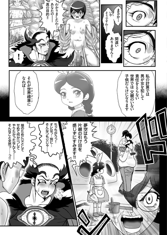 COMIC KURiBERON 2017-06 Vol. 56 58