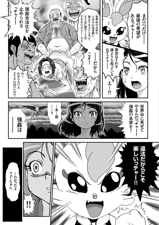 COMIC KURiBERON 2017-06 Vol. 56 66