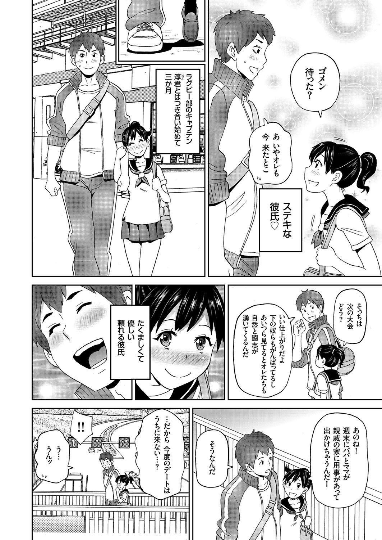 COMIC KURiBERON 2017-06 Vol. 56 69