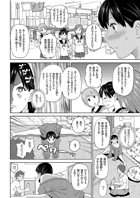COMIC KURiBERON 2017-06 Vol. 56 71