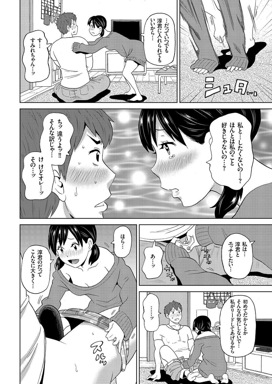 COMIC KURiBERON 2017-06 Vol. 56 75