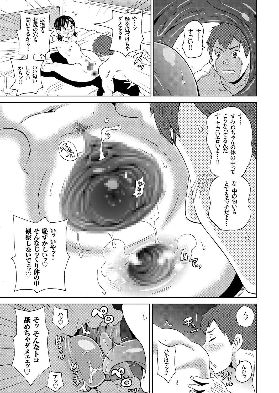 COMIC KURiBERON 2017-06 Vol. 56 82
