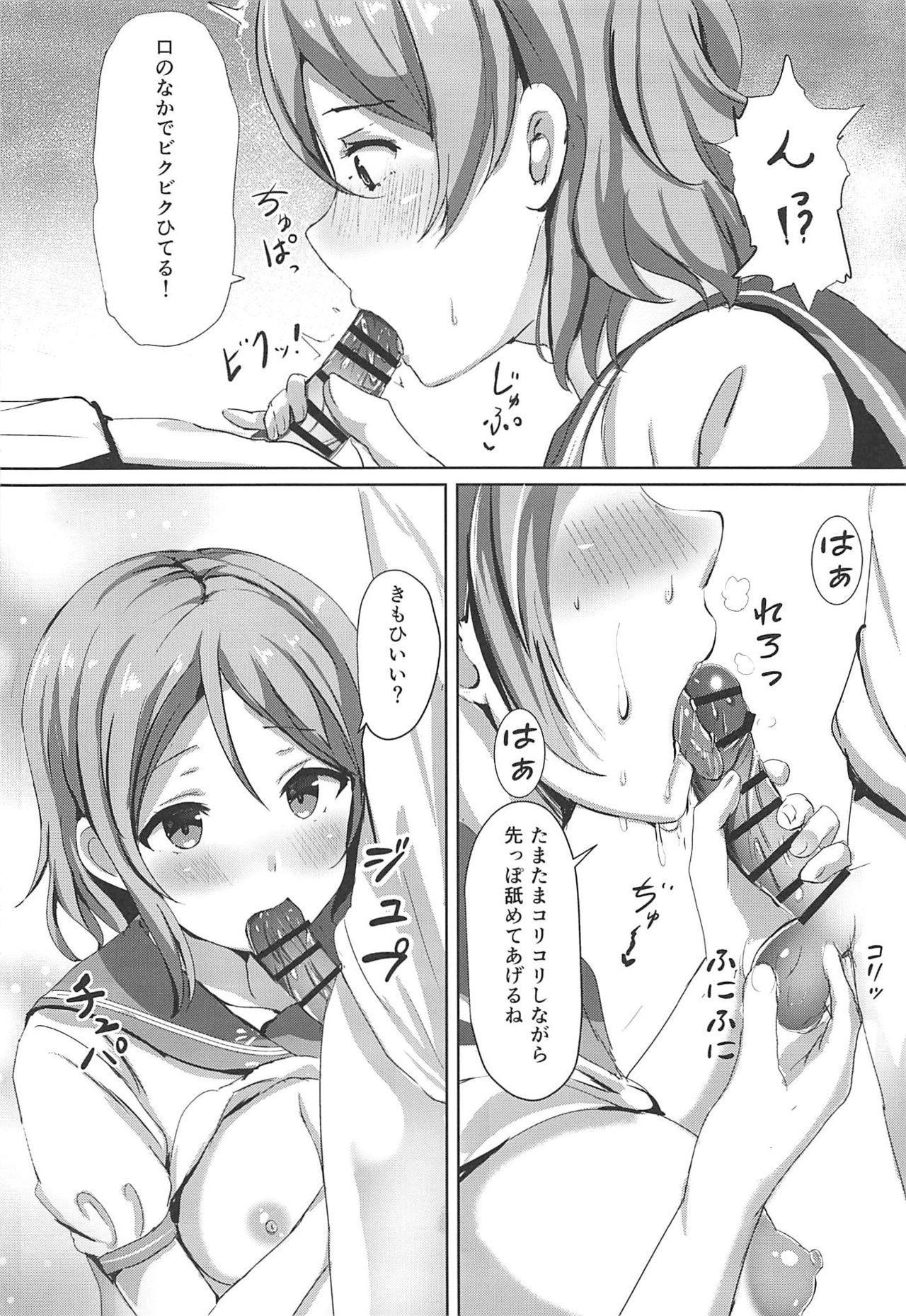 Ichiya no shitto youbi 12