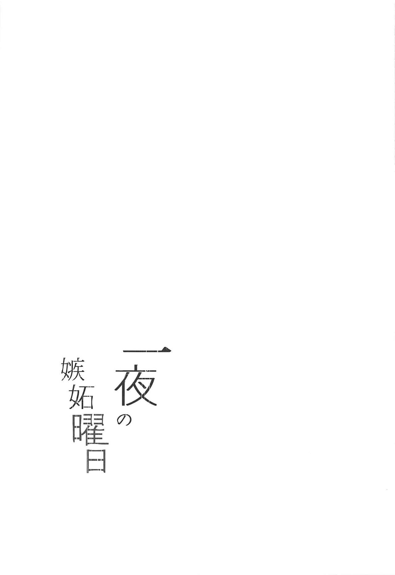Ichiya no shitto youbi 23