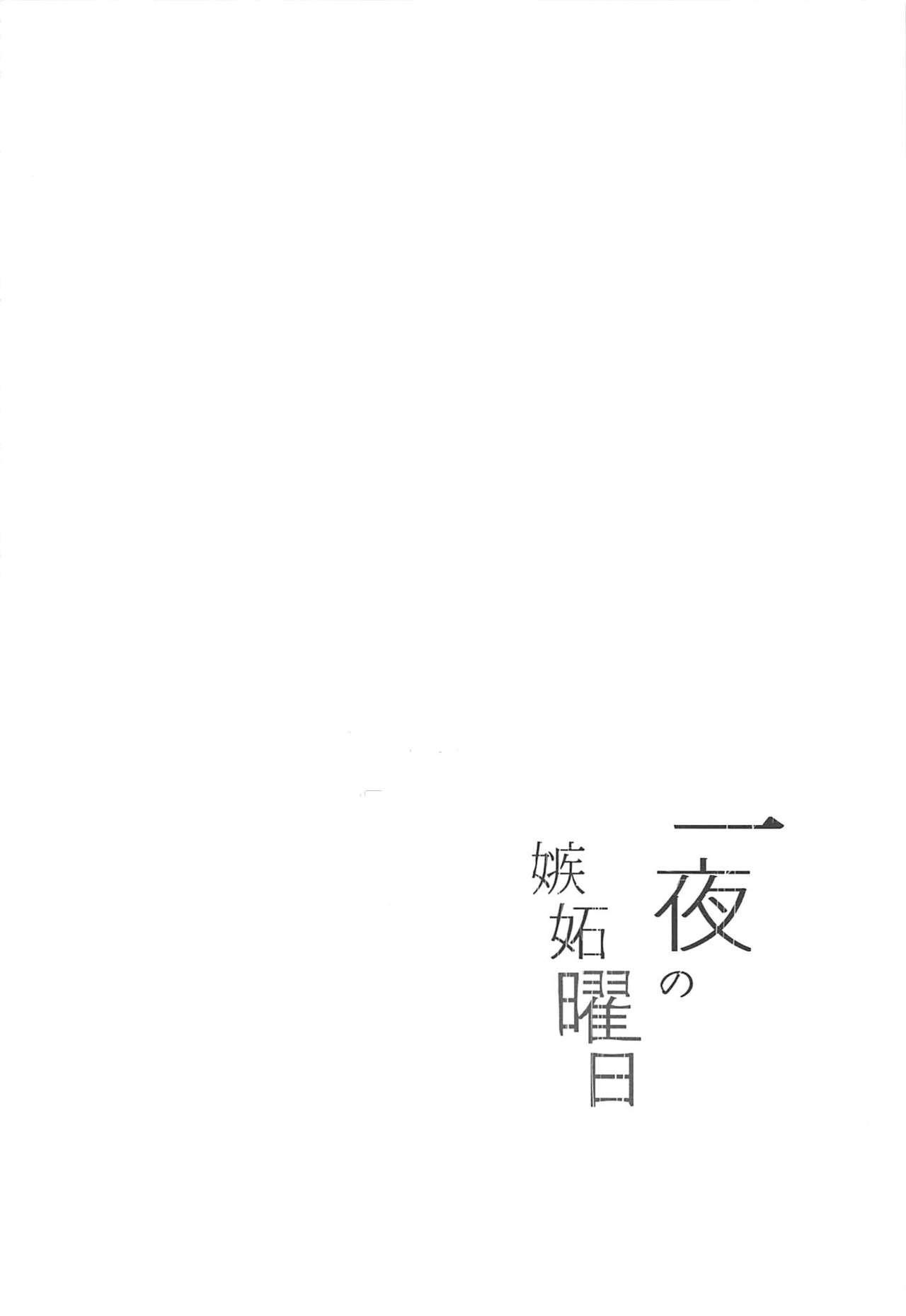 Ichiya no shitto youbi 2
