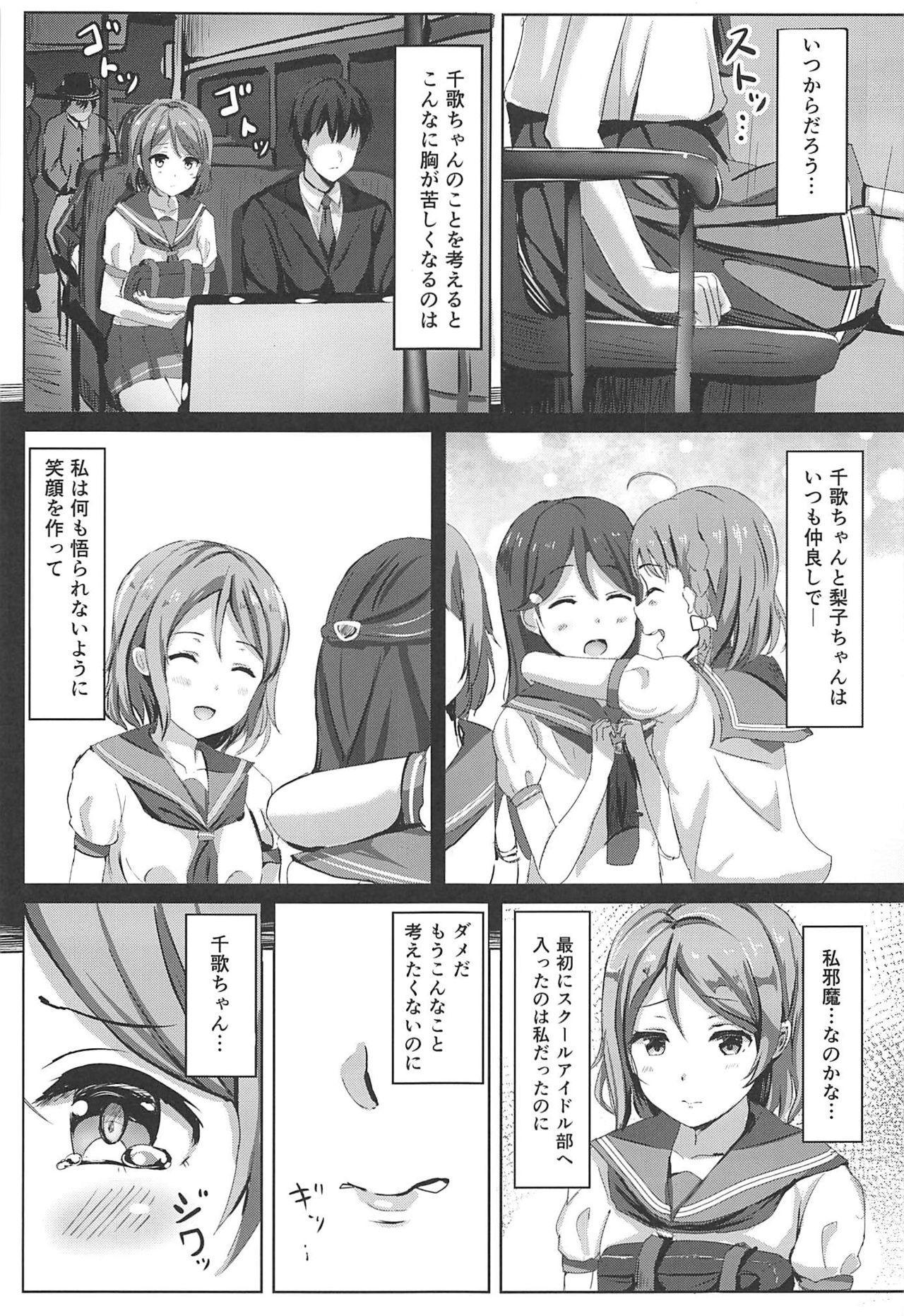 Ichiya no shitto youbi 5