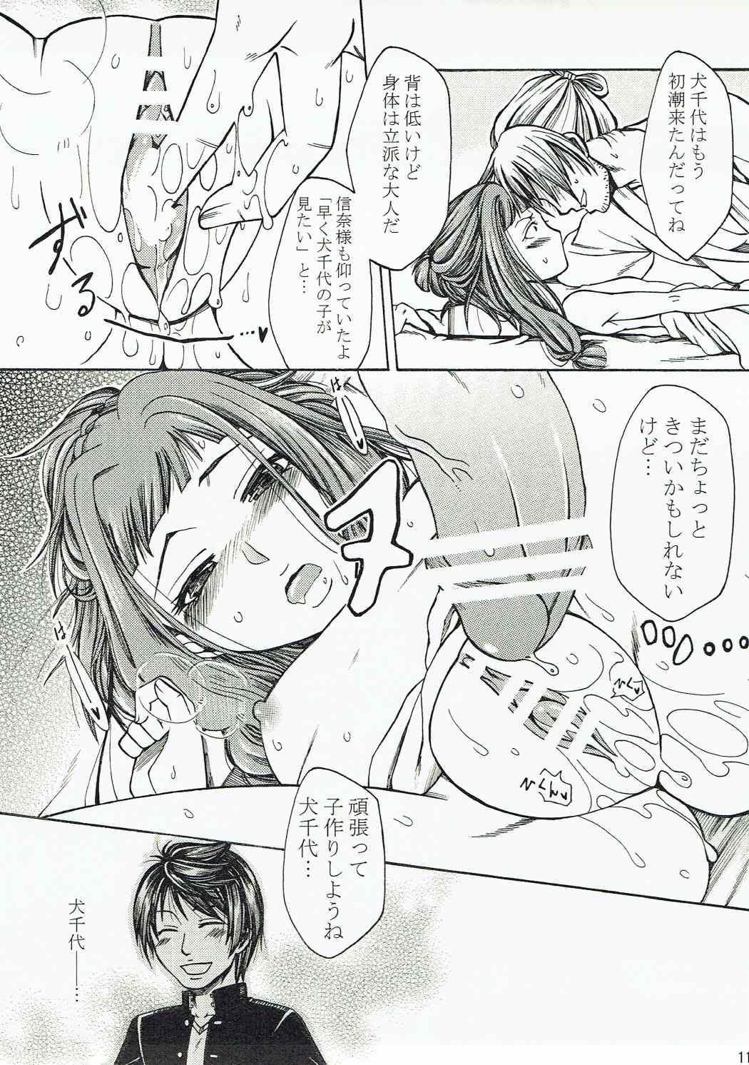 Inuchiyo-chan ga Yoshiharu janai Otoko to Kekkon suru Hon. 9