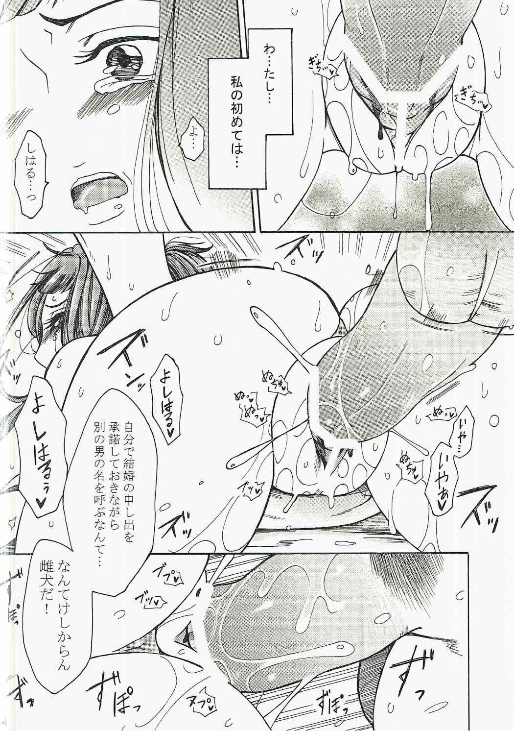 Inuchiyo-chan ga Yoshiharu janai Otoko to Kekkon suru Hon. 12