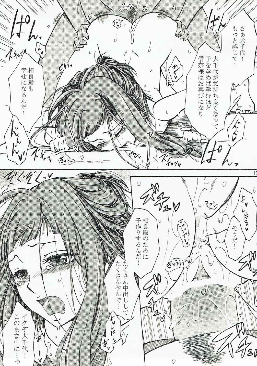 Inuchiyo-chan ga Yoshiharu janai Otoko to Kekkon suru Hon. 15