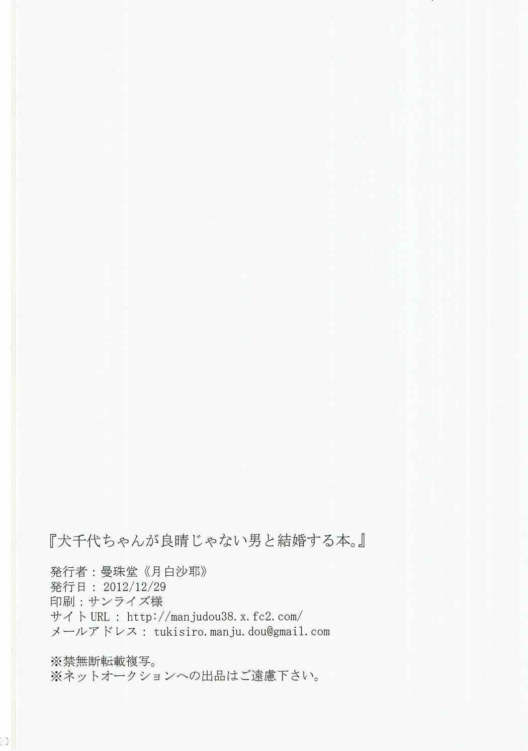 Inuchiyo-chan ga Yoshiharu janai Otoko to Kekkon suru Hon. 18