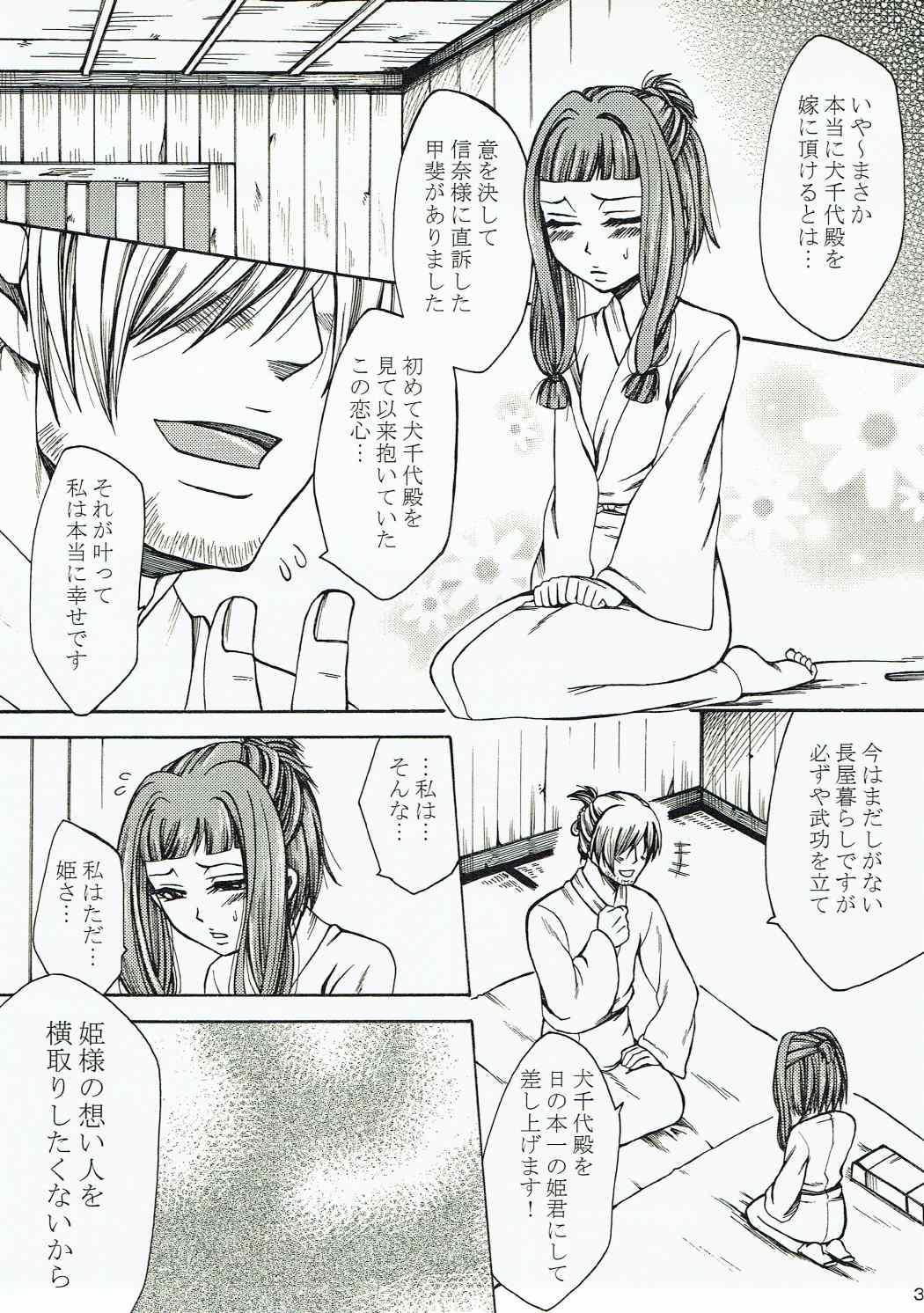 Inuchiyo-chan ga Yoshiharu janai Otoko to Kekkon suru Hon. 1