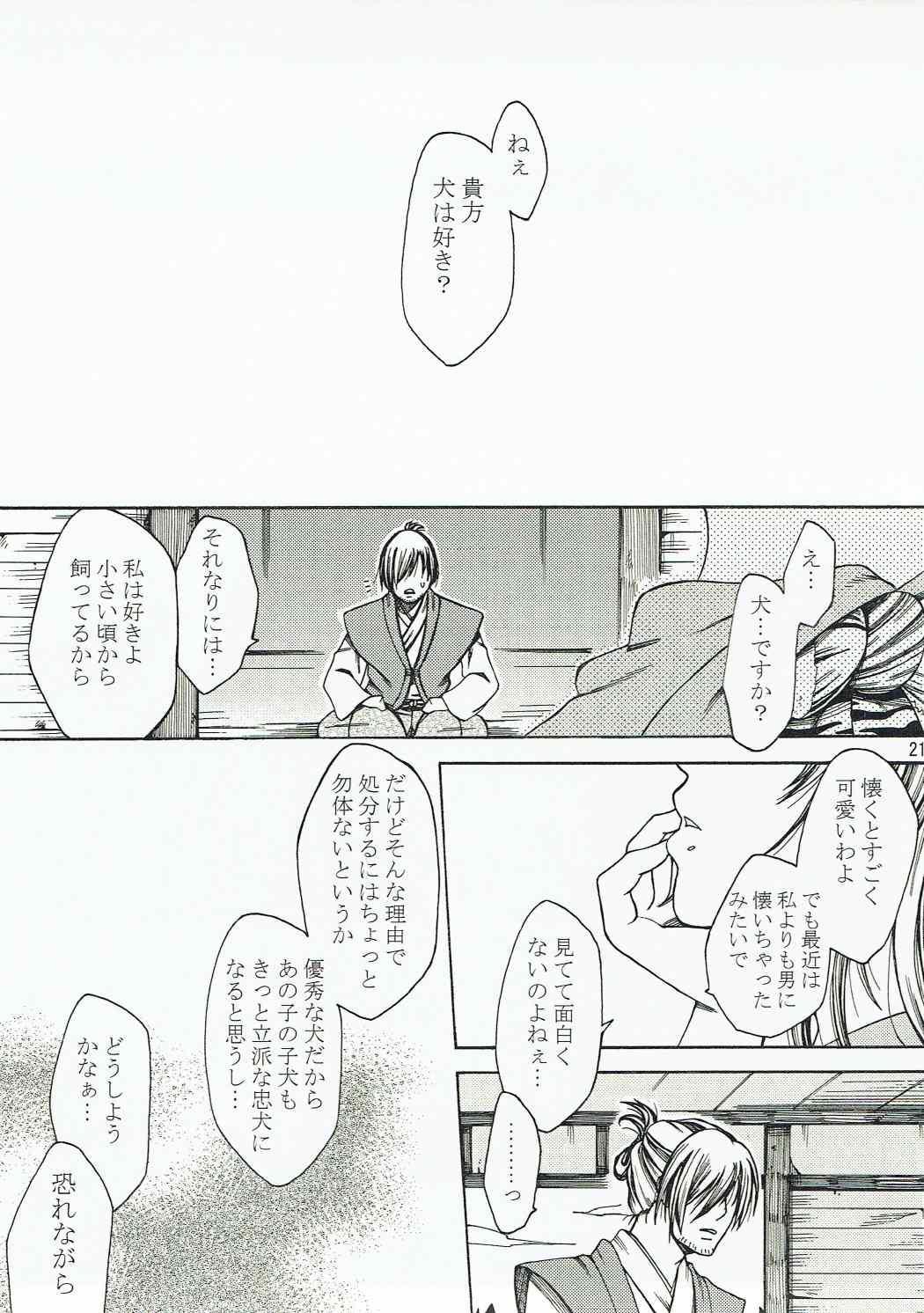 Inuchiyo-chan ga Yoshiharu janai Otoko to Kekkon suru Hon. 19