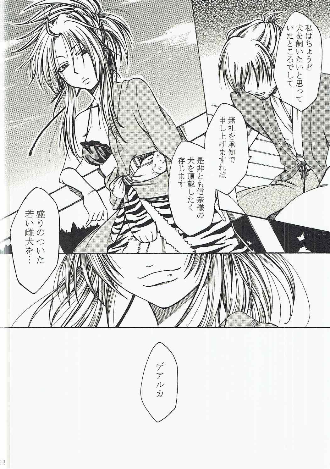 Inuchiyo-chan ga Yoshiharu janai Otoko to Kekkon suru Hon. 20