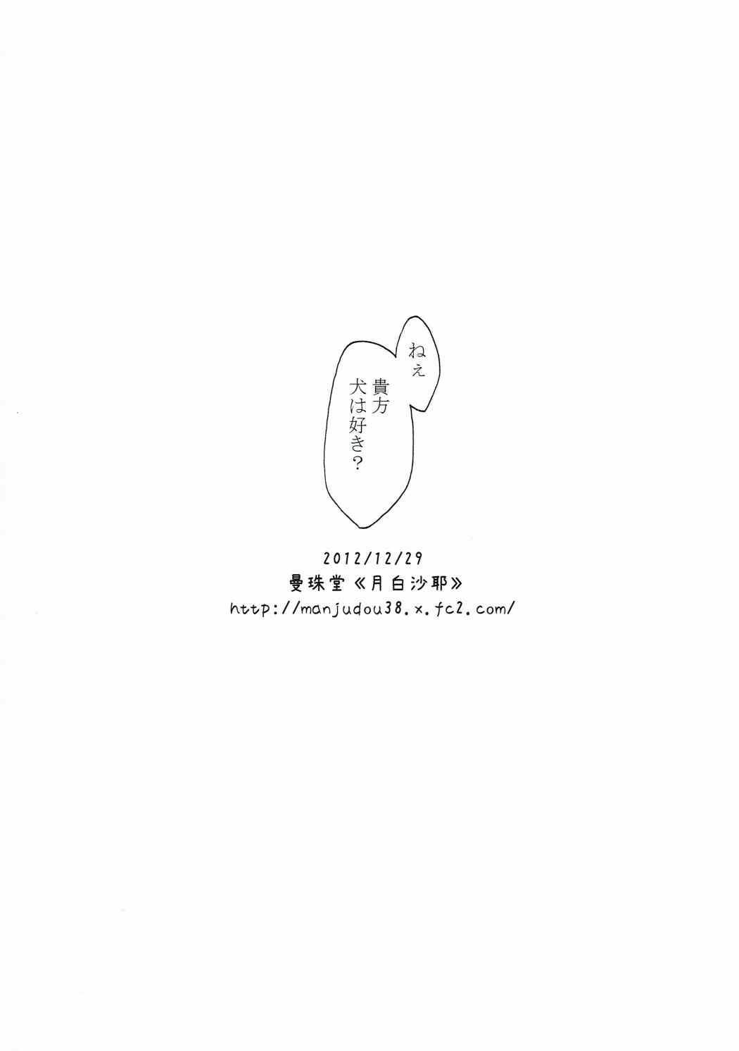 Inuchiyo-chan ga Yoshiharu janai Otoko to Kekkon suru Hon. 21