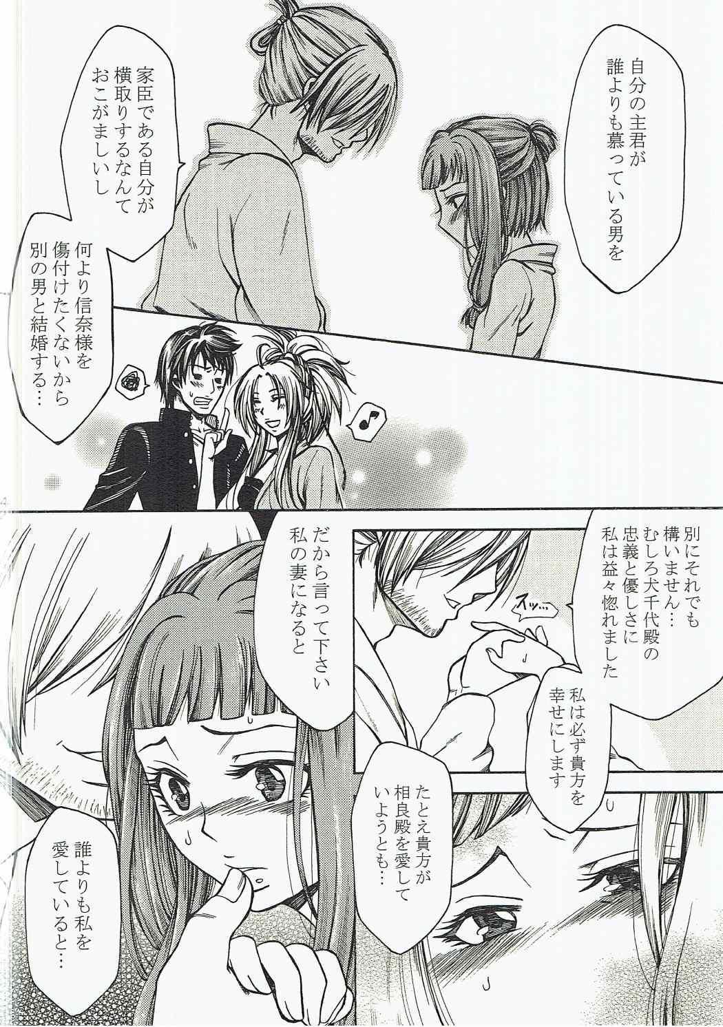 Inuchiyo-chan ga Yoshiharu janai Otoko to Kekkon suru Hon. 2
